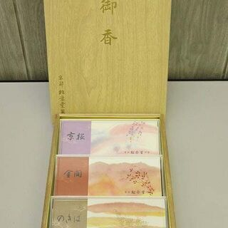 【ネット決済・配送可】ss2156 【未使用品】 松栄堂 お線香...
