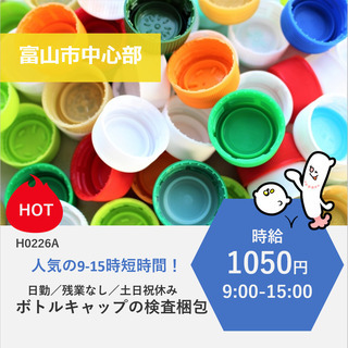 【富山市中心部】時給1050円・9-15時・土日祝休み・ボトルキ...