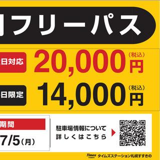 タイムズステーション札幌すすきの【(平日限定)1ヶ月フリーパス】...