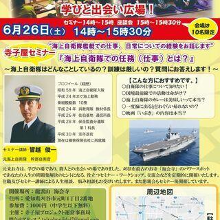 「寺子屋セミナー」 『海上自衛隊での任務(仕事)とは?』