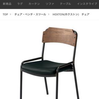 【ネット決済】椅子