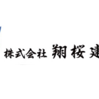 鉄筋工 現場多忙なため従業員募集¥10000〜¥15000