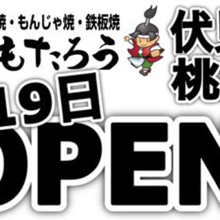 ★NEW★2021年6月19日OPEN!お好み焼もんじゃ焼『もも...