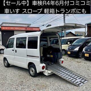 【セール】総額19.9万円★車いす移動車★車検R4年6月★平成1...