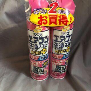 未使用品 エアコン洗浄スプレー(フローラルの香り)2本セット