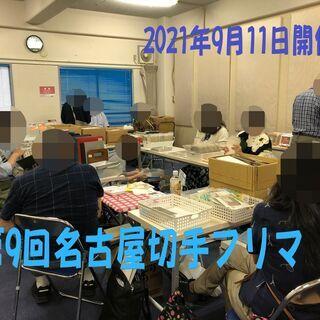 ★2021年9月11日★【第9回名古屋切手フリマ】★大須・第1ア...