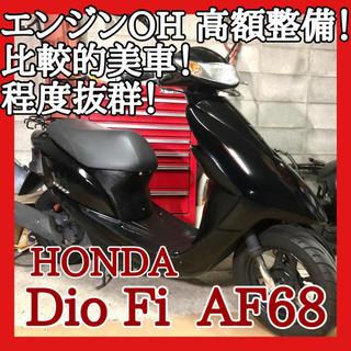 ☆安心の点検整備.動画☆ホンダ ディオFi AF68☆高額整備で...