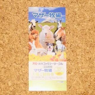マザー牧場 招待券 チケット 期限6月30日まで
