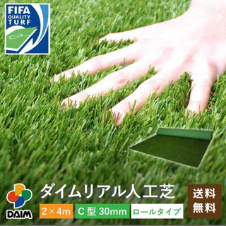 人工芝 2m×4m 未使用品
