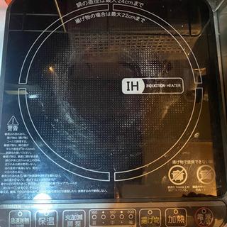 【ネット決済】IHヒーター