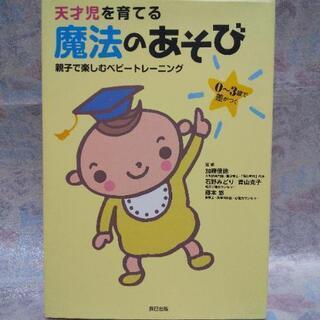 他の物も購入で200円】美品〉天才児を育てる 魔法のあそび