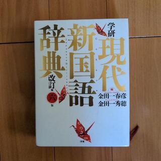 現代新国語辞典
