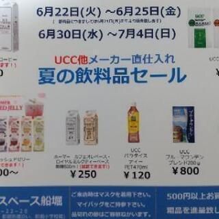 夏の飲料品・業務用食材セール開催します