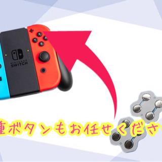 NintendoSwitchの各種ボタンもお任せください!