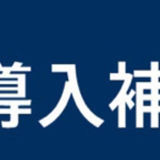 経済産業省が行なっている中小企業限定の補助金 - 大阪市