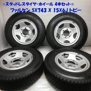 【ネット決済】★特価!! スタッドレスタイヤ・ホイール 4本★ ...