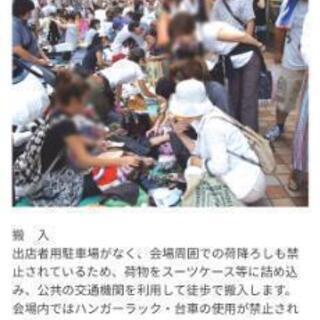 横浜スカイビルフリマの出店権利