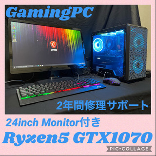 Ryzen5 3500 GTX1070 ゲーミングPC
