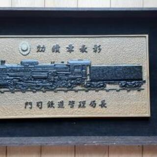 SL 門司鉄道管理局長功績表彰 記念品