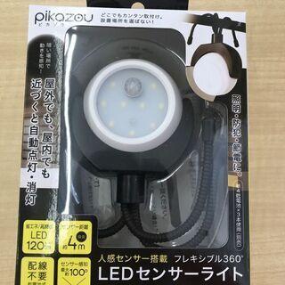 【引取限定】人感センサーライト pikazou 新品【うるま市田場】