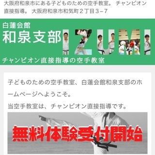 和泉市の子ども空手教室(白蓮会館)