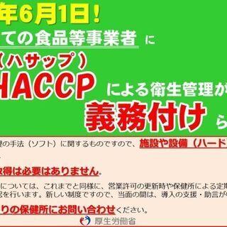 店舗向けHACCP対応管理ツール 【HACCP SECURITY】