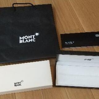モンブラン ブランド 紙袋 ケース