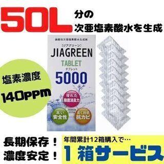 長期保存可能!濃度安定☆ 微酸性次亜塩素酸水タブレット