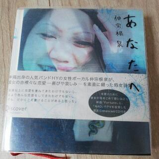 HY 仲宗根 泉 詩集+CD
