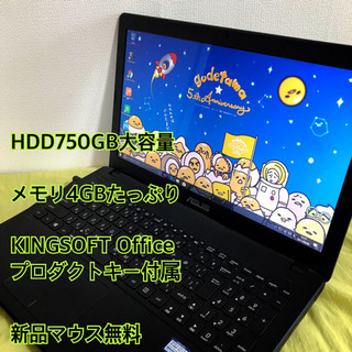 お買い得パソコン♡Office再ダウンロード可能╰(*´︶`*)╯♡