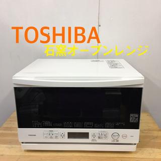 ◎ TOSHIBA 石窯 オーブンレンジ ◎S1382