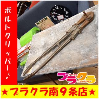 G4655 カード利用可 ボルトクリッパー MCC 送料A 札幌...