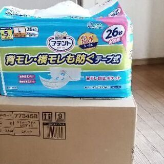 【ネット決済】オムツカバー