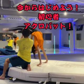 バク転!側転!初心者向けレッスン!大阪塚本駅徒歩30秒