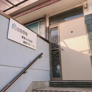 松風町にフリースクールと学習塾ができました!