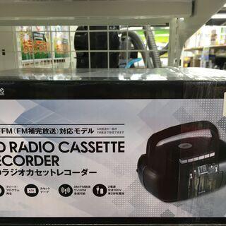 ベジタブル GD-CD360 CDラジカセレコーダー 新品