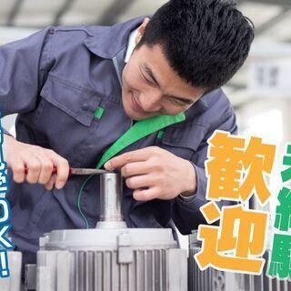 《寮完備!高時給★》大手生活家電メーカーでの製造STAFF大冒険!!