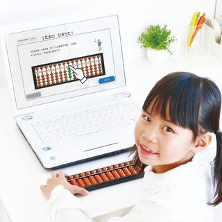 デジタルそろばん教室 1ヵ月3300円で毎日通い放題 or 1時...