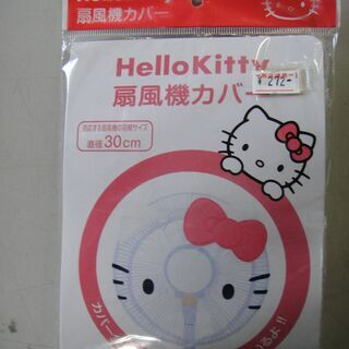 ハローキティ(HelloKitty)扇風機カバー 30㎝羽根用
