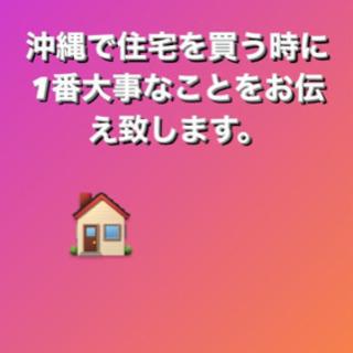 住宅ローン 勉強会 zoom 住宅購入相談 アドバイス 相談 沖...