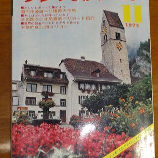 ラジオの制作 1973年  昭和48年11月号 電波新聞社   ...
