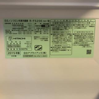 【ネット決済・配送可】冷蔵庫