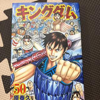 キングダム 50巻 漫画