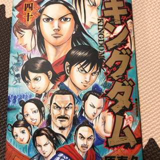 キングダム 40巻 漫画