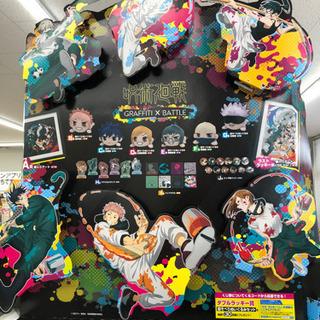 呪術廻戦 GRAFFITI×BATTELE 販促品ダンボー…