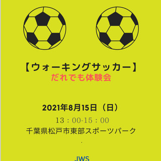JWSウォーキングサッカー体験会 8月15日の参加者募集の…