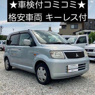 総額5.5万円★格安車両★平成18年式 三菱 ekワゴン M(H...