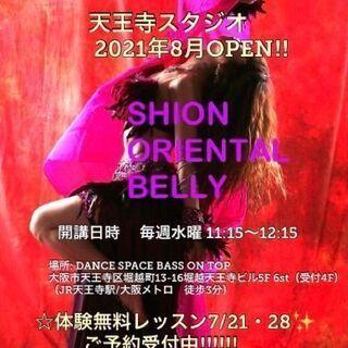 【SHION ORIENTAL BELLY】天王寺スタジオ
