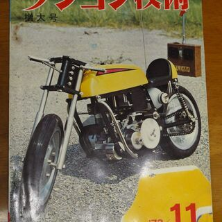 ラジコン技術 1972年  昭和47年11月号  電波実験社  ...