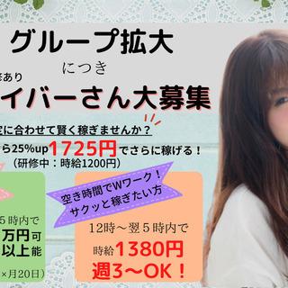 ★急募★深夜時給1725円/フル出勤22万円~